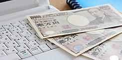 登録免許税の納付